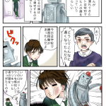 ある時、父さんが家に嘘発見ロボットを連れてきた。