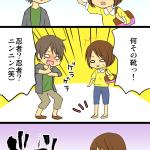彼氏「え、何その靴?w忍者?忍者?wwにんにん!(笑)」