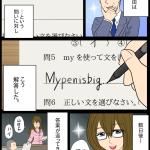 英語が苦手な山田はmyを使って文を書けという問いに対しこう解答した