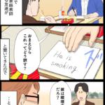 おまえ、『He is smoking』ってどう訳す?