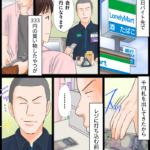 昨日バイトで、333円の買い物したやつが千円札を出してきた