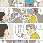 ばあちゃんがルンバに餌やってた
