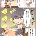 若い女店員に 「おじさんのバナナもたべてみんか?」と絡む酔っ払い親父がいた