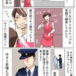 会社の女子トイレが盗撮されてた