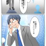 大学生の俺「橋本か?5億ほど買っといてくれ。」