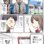 電車で隣に女の子(女子高生?)が座ってた