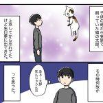 "<span class=""title"">実家で飼っていた猫の太郎が夢に出てきた</span>"