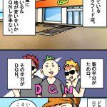 DQN「ナゲトォナゲトォ」俺「!?」