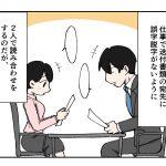 女の子が「中出」さんの漢字を説明する時