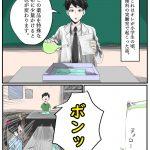 "<span class=""title"">小学生の頃、理科実験室で先生が机に布をかけて</span>"