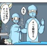 "<span class=""title"">外科医「オペを開始する モミモミ」 助手「先生それは私のオッペエです」</span>"